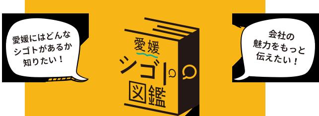 愛媛シゴト図鑑