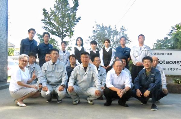 イオタオーエーシステムの社員集合写真
