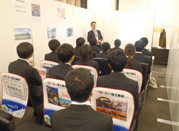 会社説明会で学生に説明する採用担当者
