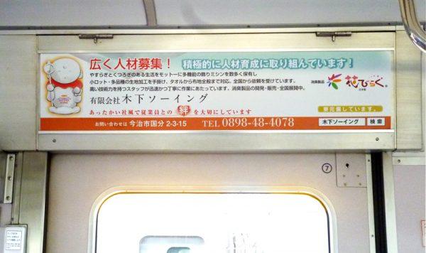 電車内の求人広告