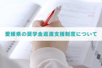 愛媛県の奨学金支援制度についてタイトル