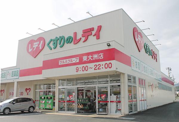 レデイ薬局東大洲店