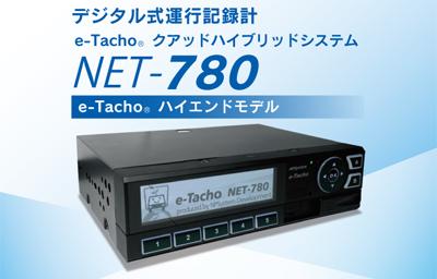 NPシステム開発‗デジタル式運行記録計「NET-780」