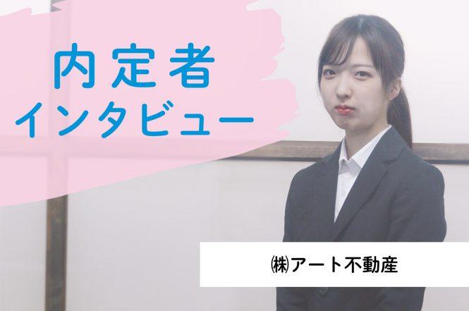 アート不動産内定者インタビュー