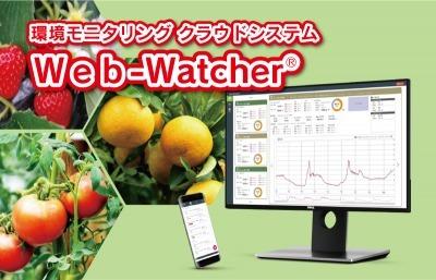 NPシステム‗Web-Watcher