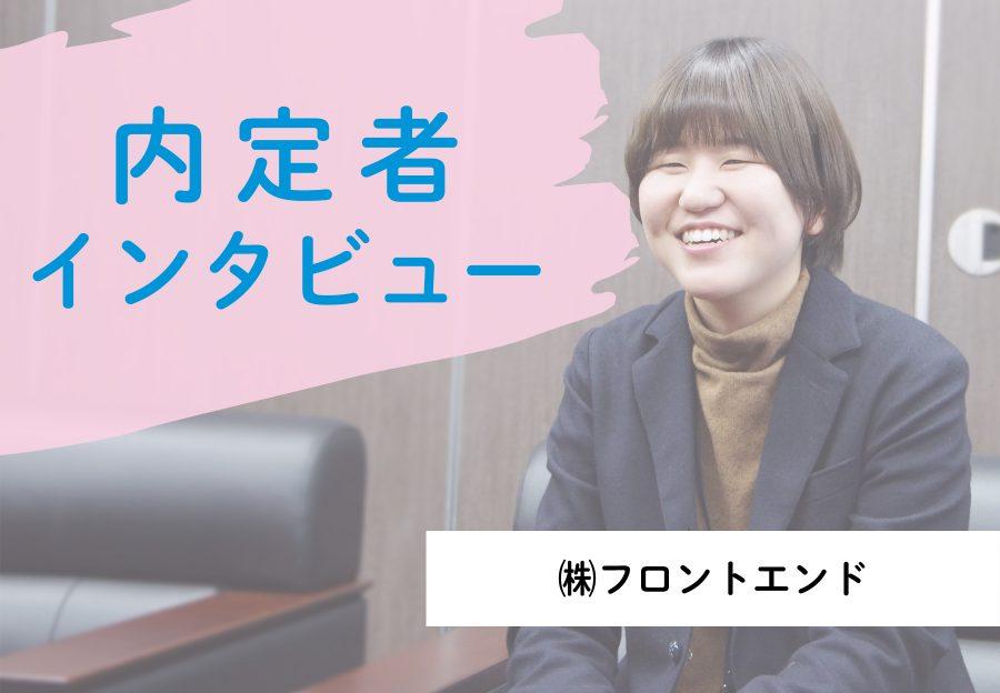フロントエンド内定者インタビュー