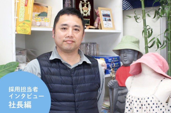 アート不動産_採用担当者インタビュー社長編