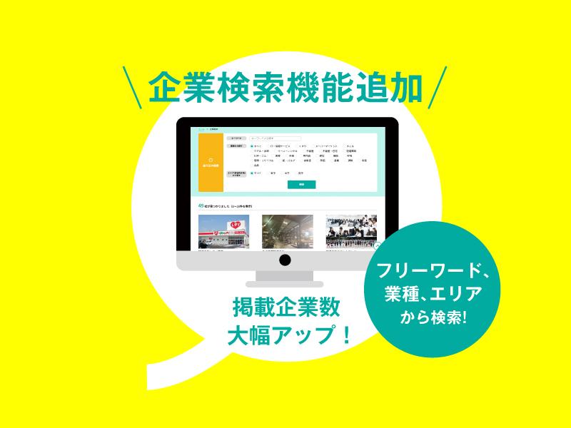 愛媛シゴト図鑑リニューアル