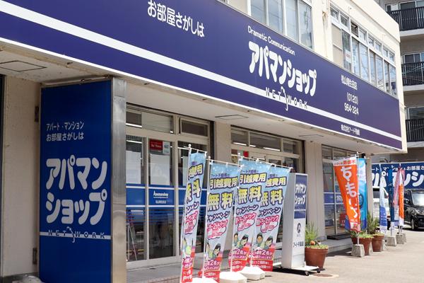 アート不動産_アパマンショップ松山朝生田店