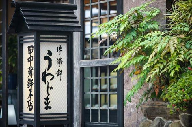 株式会社田中蒲鉾本店