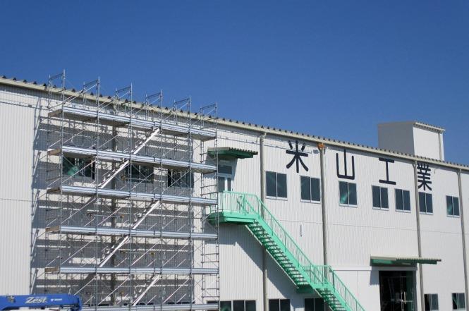 米山工業株式会社