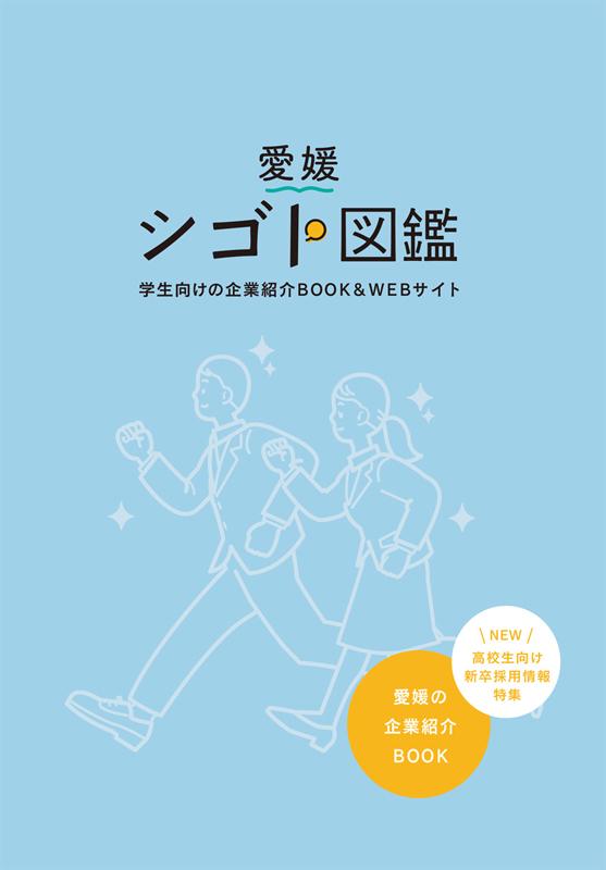 2021年版愛媛シゴト図鑑BOOK